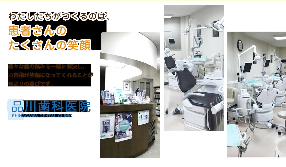 北海道・旭川の歯科医院|医療法人社団 品川歯科医院|むし歯・歯周病・予防歯科・審美歯科・小児歯科・インプラント